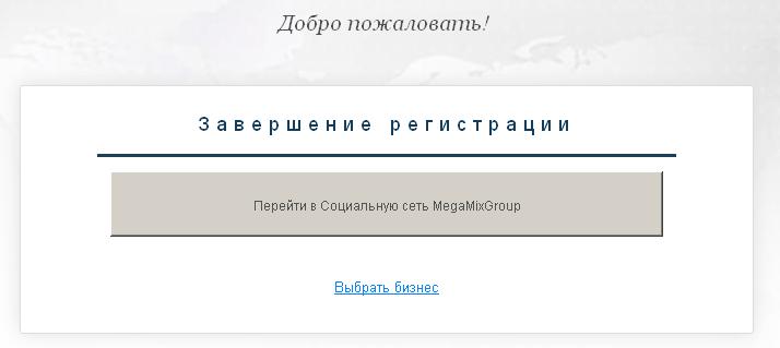 Выбрать социальную сеть MegaMixGroup