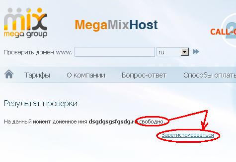 Проверка доменного имени