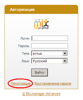 Регистрация в MegaMix Group