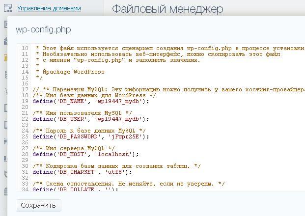 База данных, пользователь, пароль в wp-config