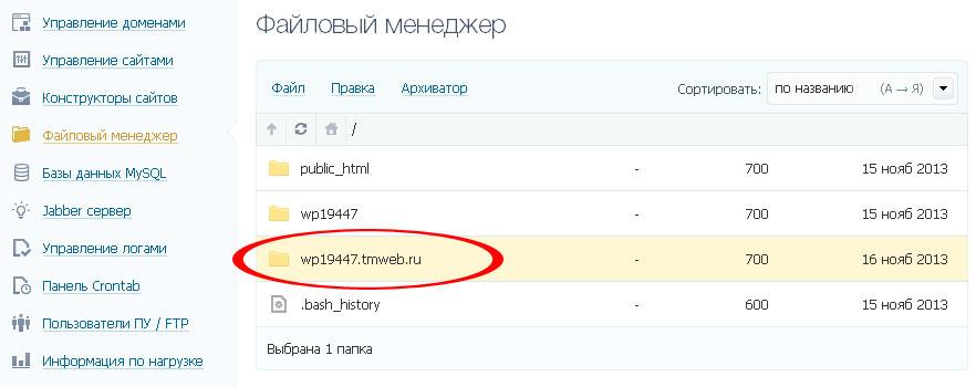 Менеджер файлов TimeWeb