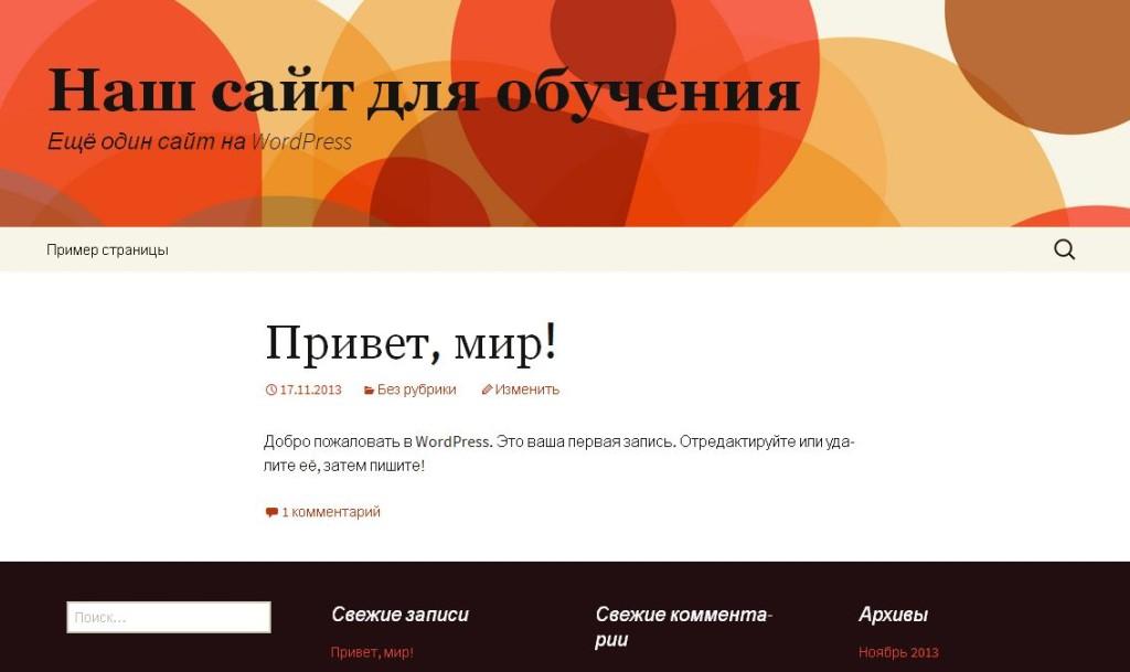Сайт для обучения WordPress