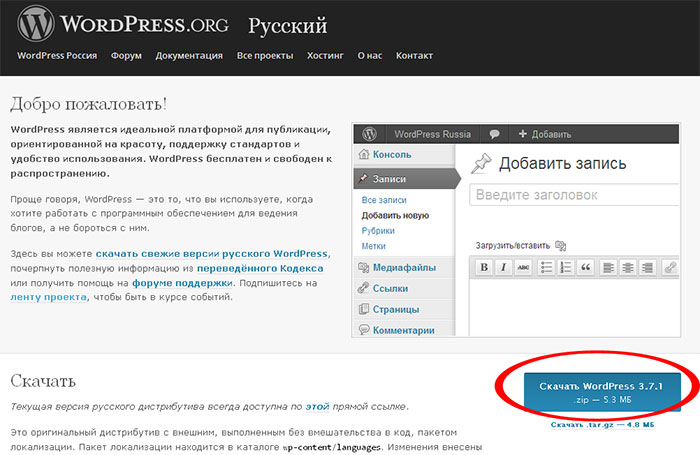 Как сделать из wordpress