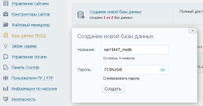 Создать базу данных WordPress