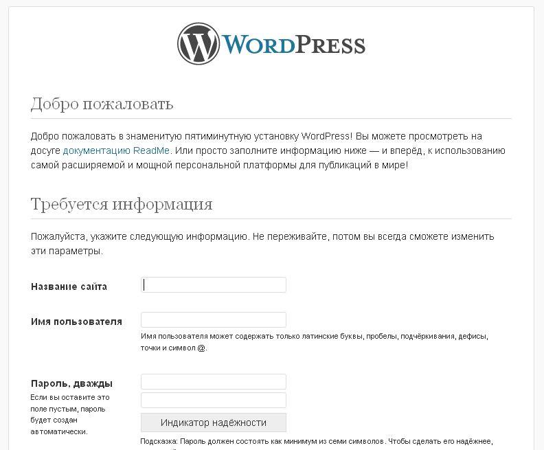 Установщик WordPress