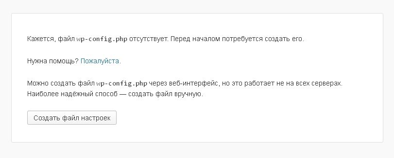 WordPress установлен нормально