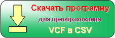 Скачать конвертер vcf в csv