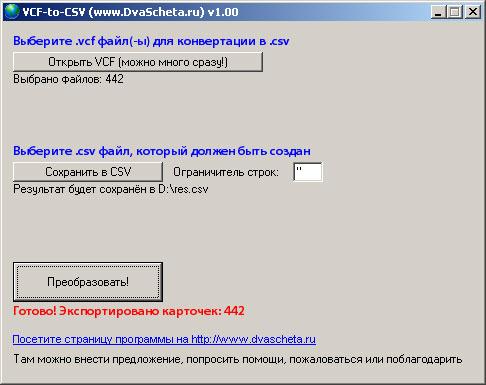 Конвертер vcf в csv