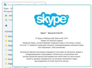 Skype 8.41