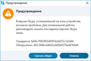 Skype ошибка